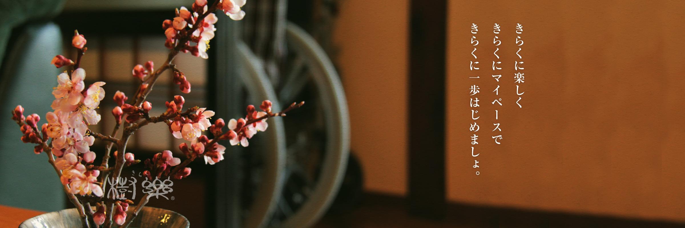 弘前市の介護のご相談ならデイサービス 樹楽おいの杜(きらくおいのもり)