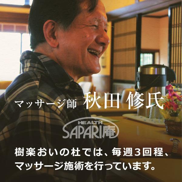 マッサージ師 秋田 修氏