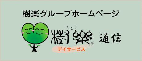 樹楽グループホームページ 樹楽通信